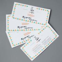 Подарочный сертификат на 10000 рублей
